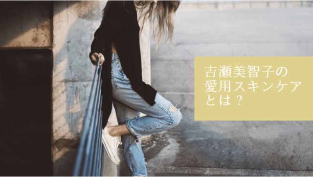 吉瀬美智子の愛用スキンケア