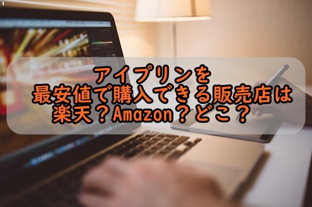 アイプリンを最安値 販売店 楽天 Amazon