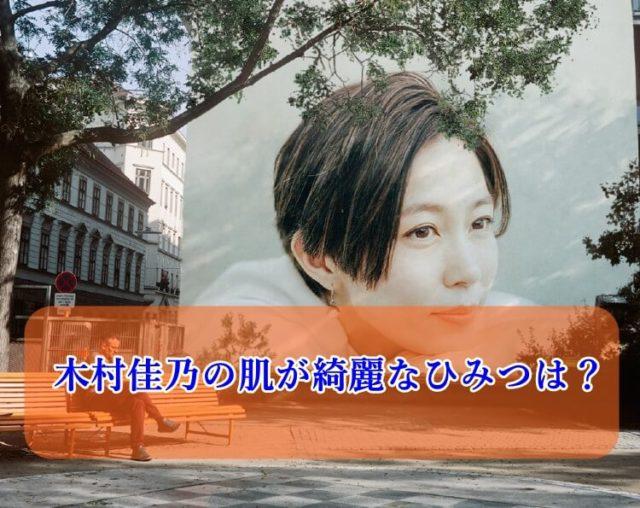 木村佳乃の肌が綺麗なひみつは?